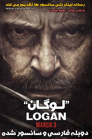 دانلود رایگان فیلم سینمایی لوگان logan 2017 دوبله فارسی و سانسور شده
