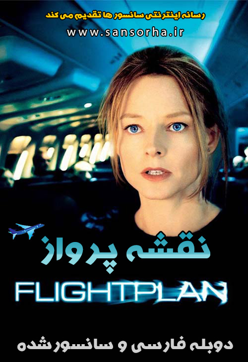Flightplan 2005