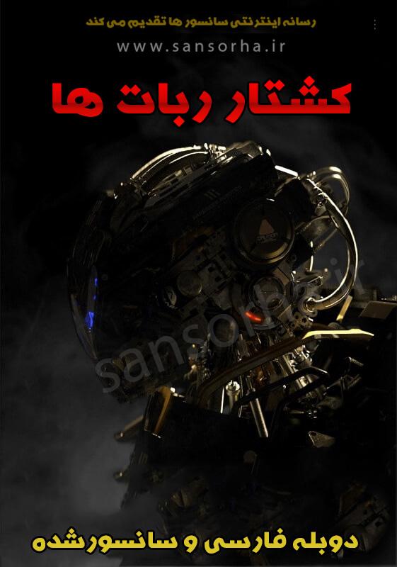 Kill Command 2016