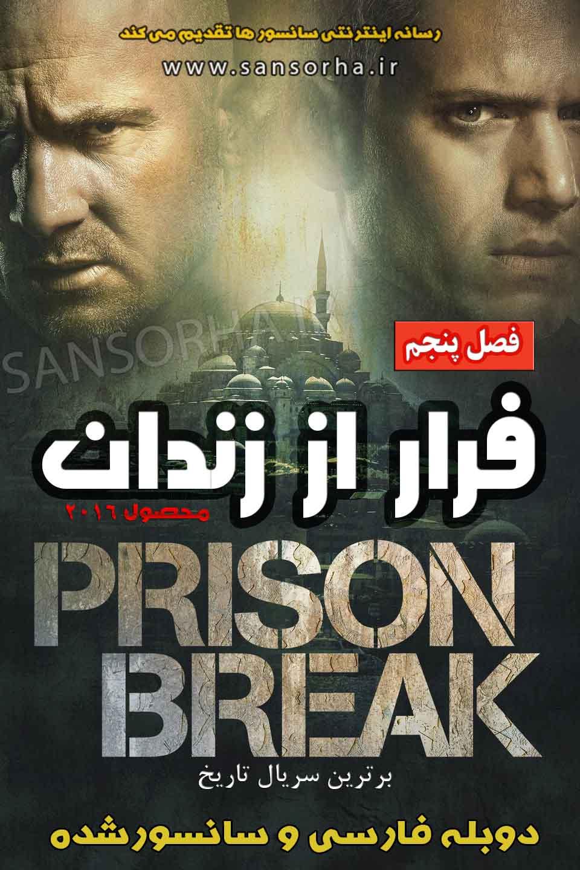 2016 Prison Break