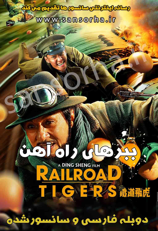 دانلود فیلم Railroad Tigers 2016 ببرهای راه آهن دوبله فارسی و سانسور شده