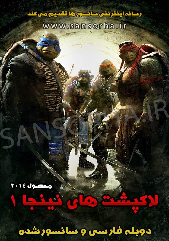 Ninja Turtles 1 2014