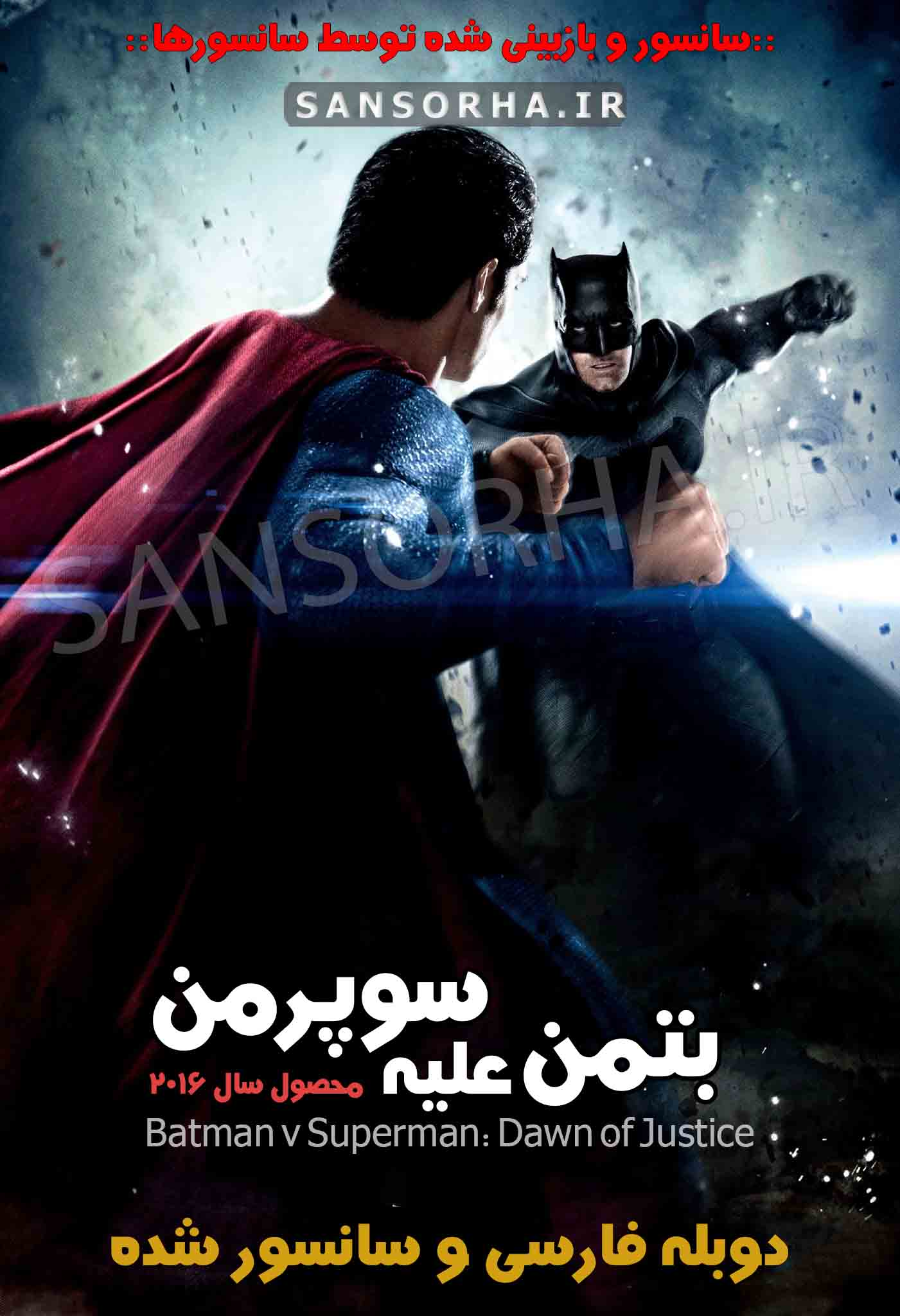 2016 Batman v Superman Dawn of Justice