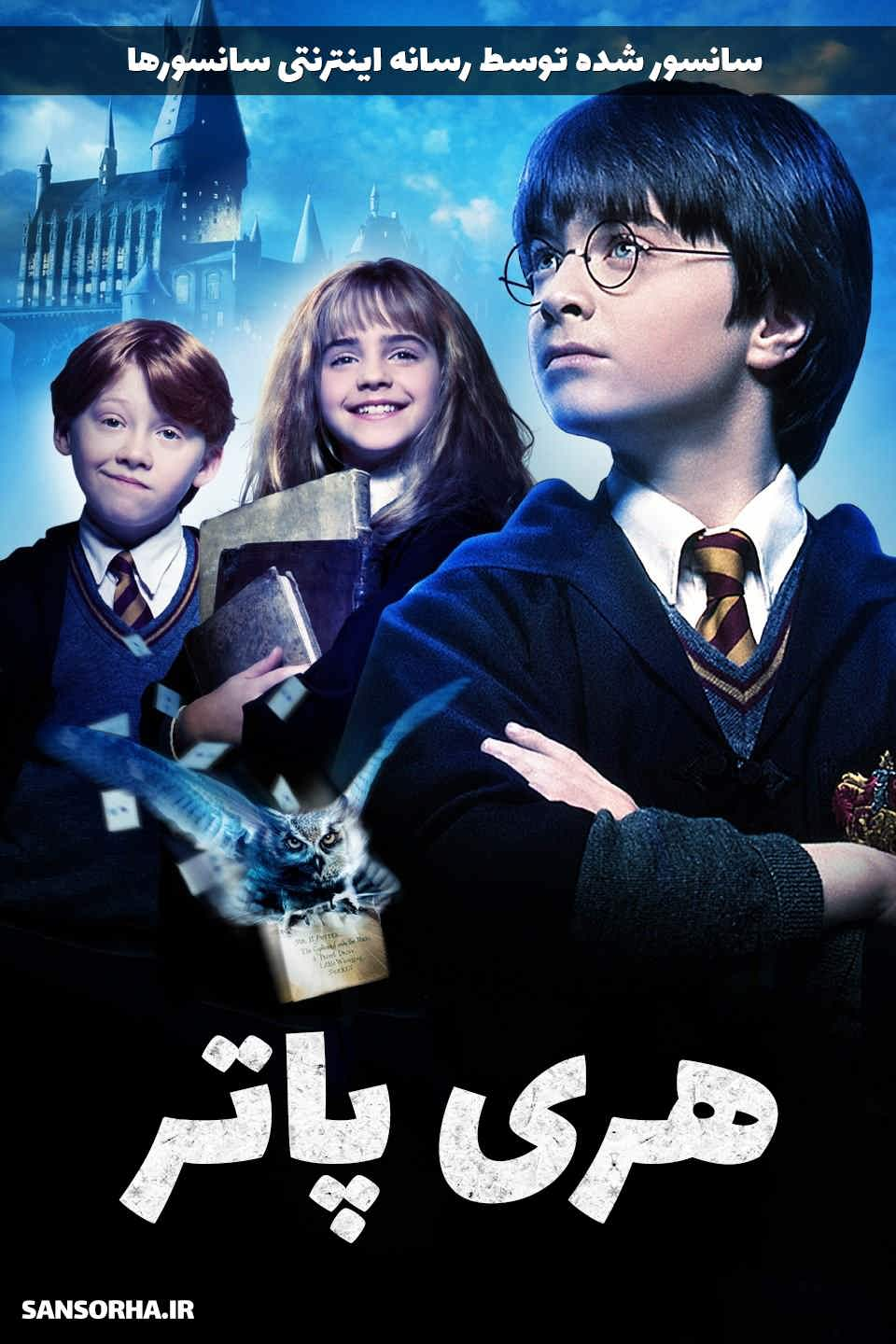 Harry Potter 1 2001