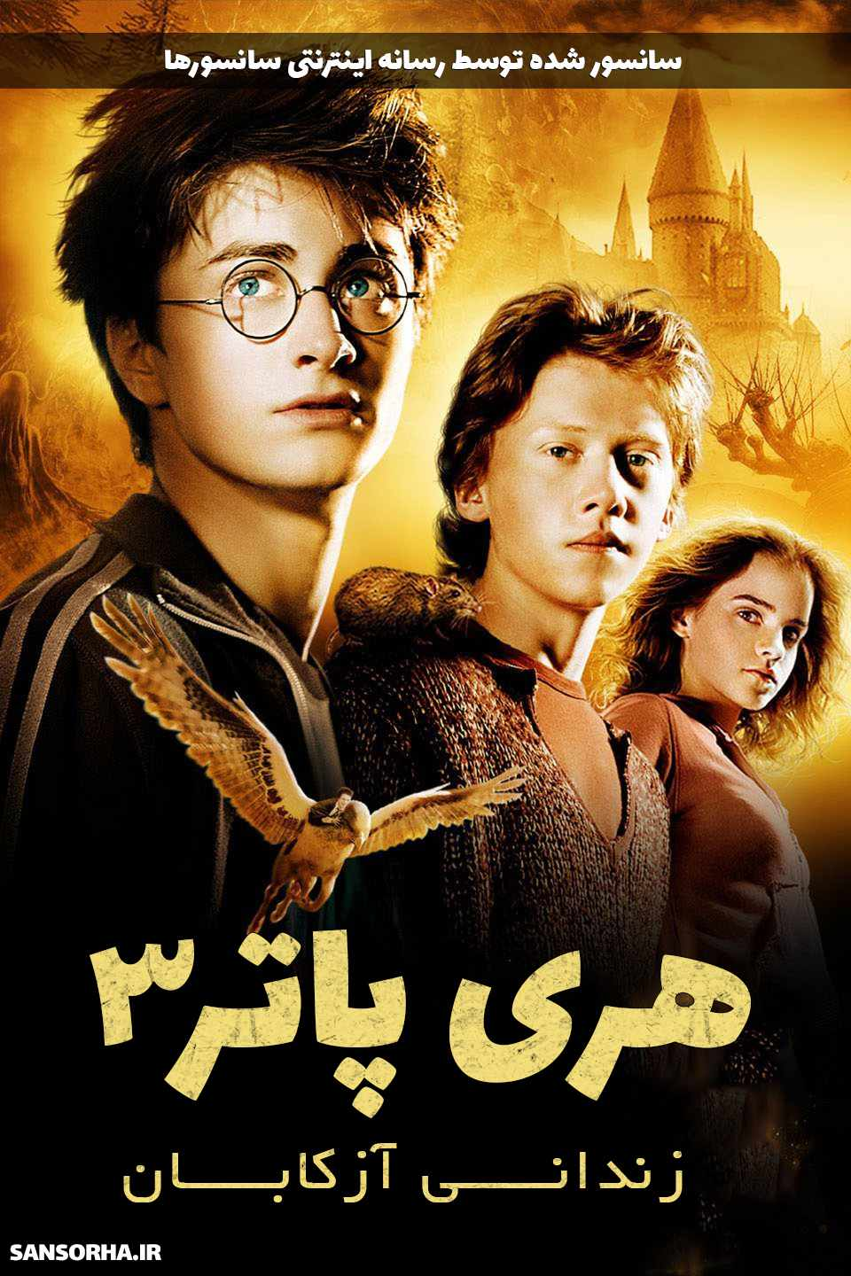 Harry Potter 3 2004