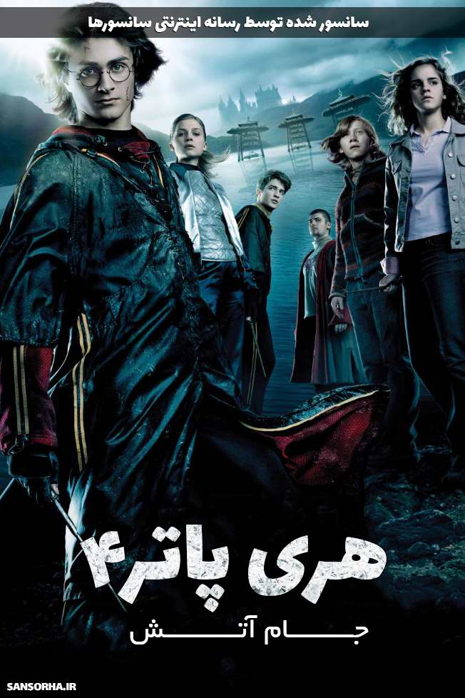 Harry Potter 4 2005