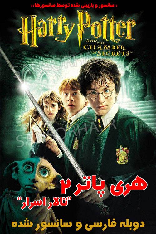 Harry Potter 2 2002