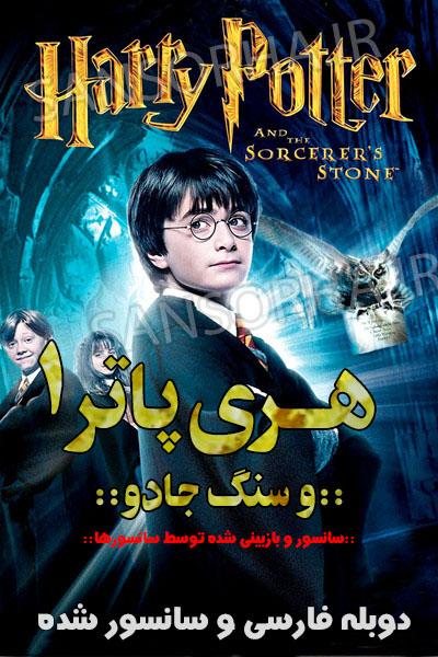 Harry Potter 1 2001
