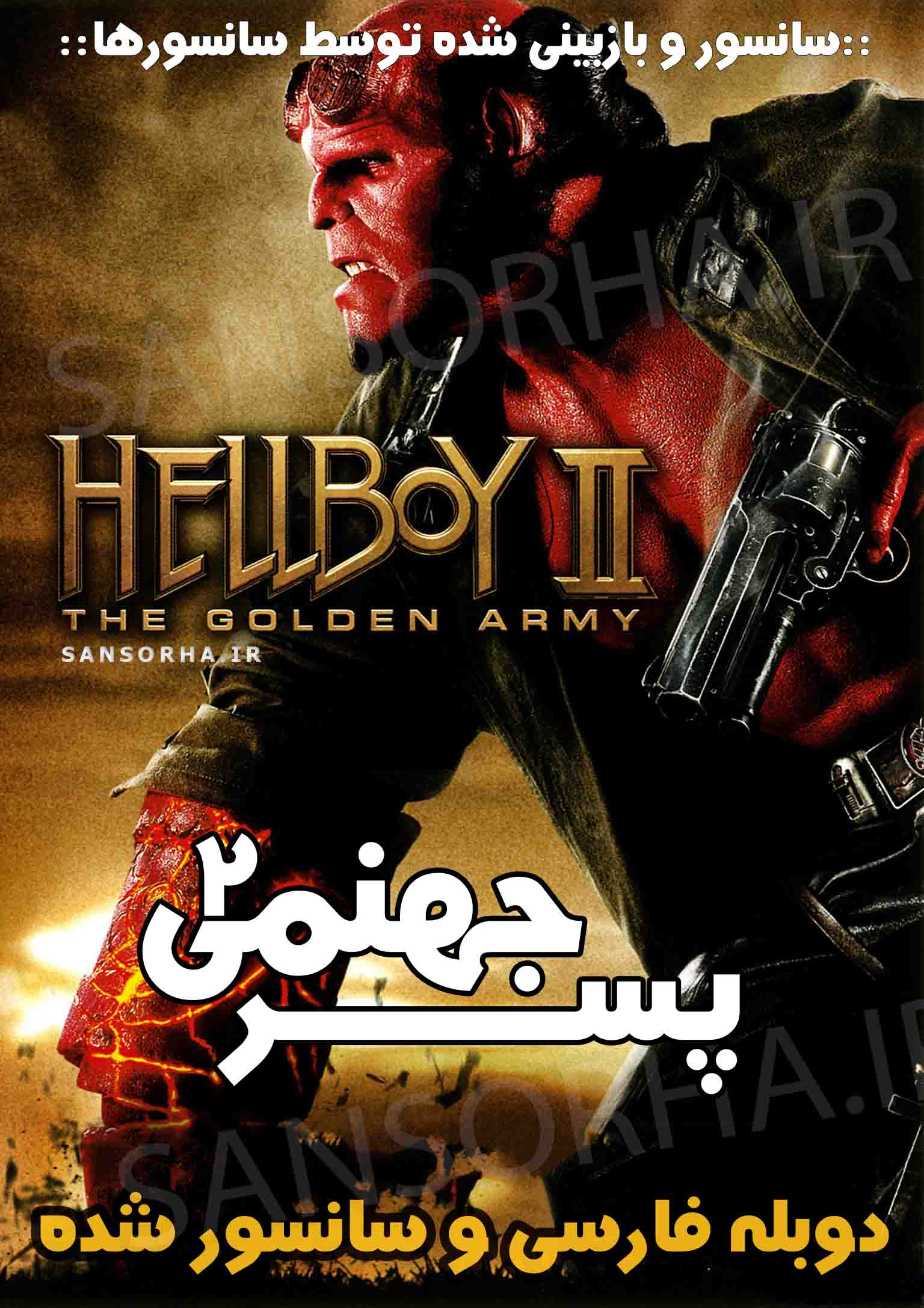 Hellboy II The Golden Army 2008