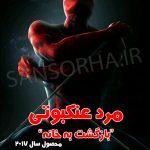 دانلود فیلم Spider-Man Homecoming 2017 دوبله فارسی و سانسور شده