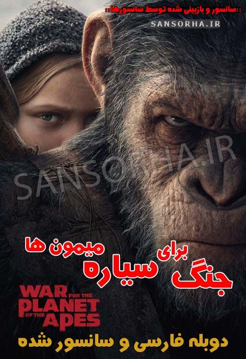 دانلود فیلم War For The Planet Of The Apes 2017 دوبله فارسی و سانسور شده