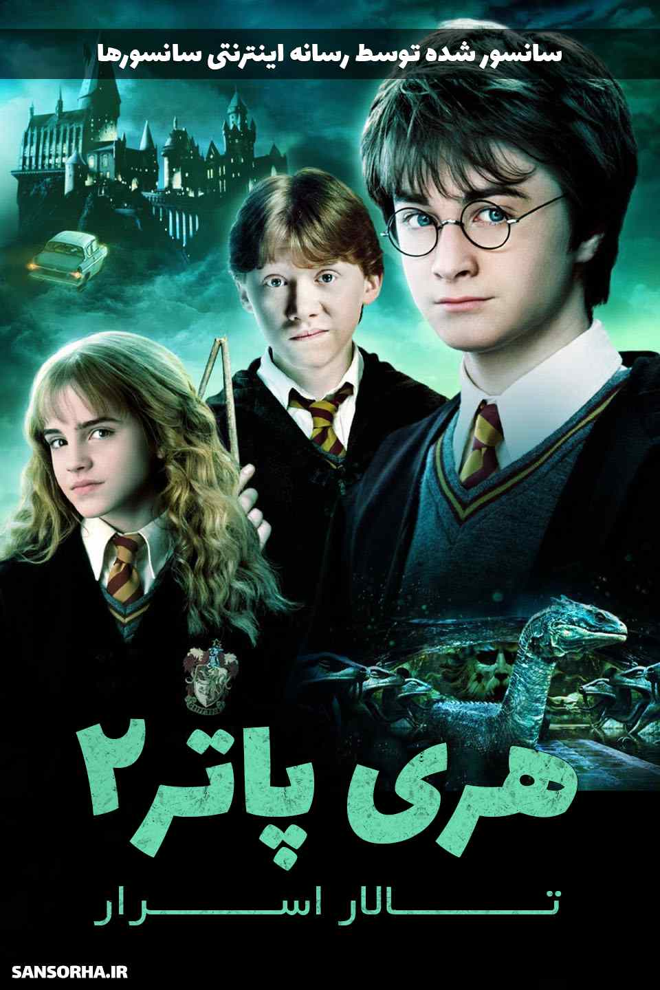 Harry Potter 2 2002