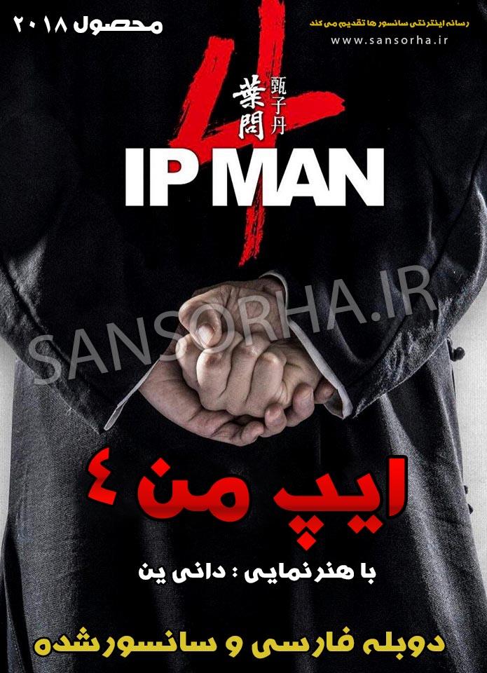 Ip Man 4 2018