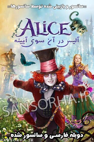 آلیس در آنسوی آینه