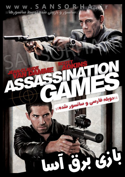 Assassination Games 2011
