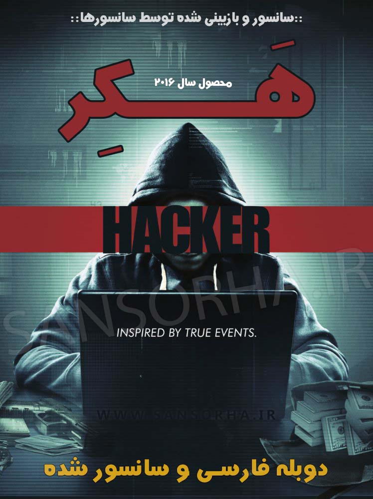 Hacker 2016
