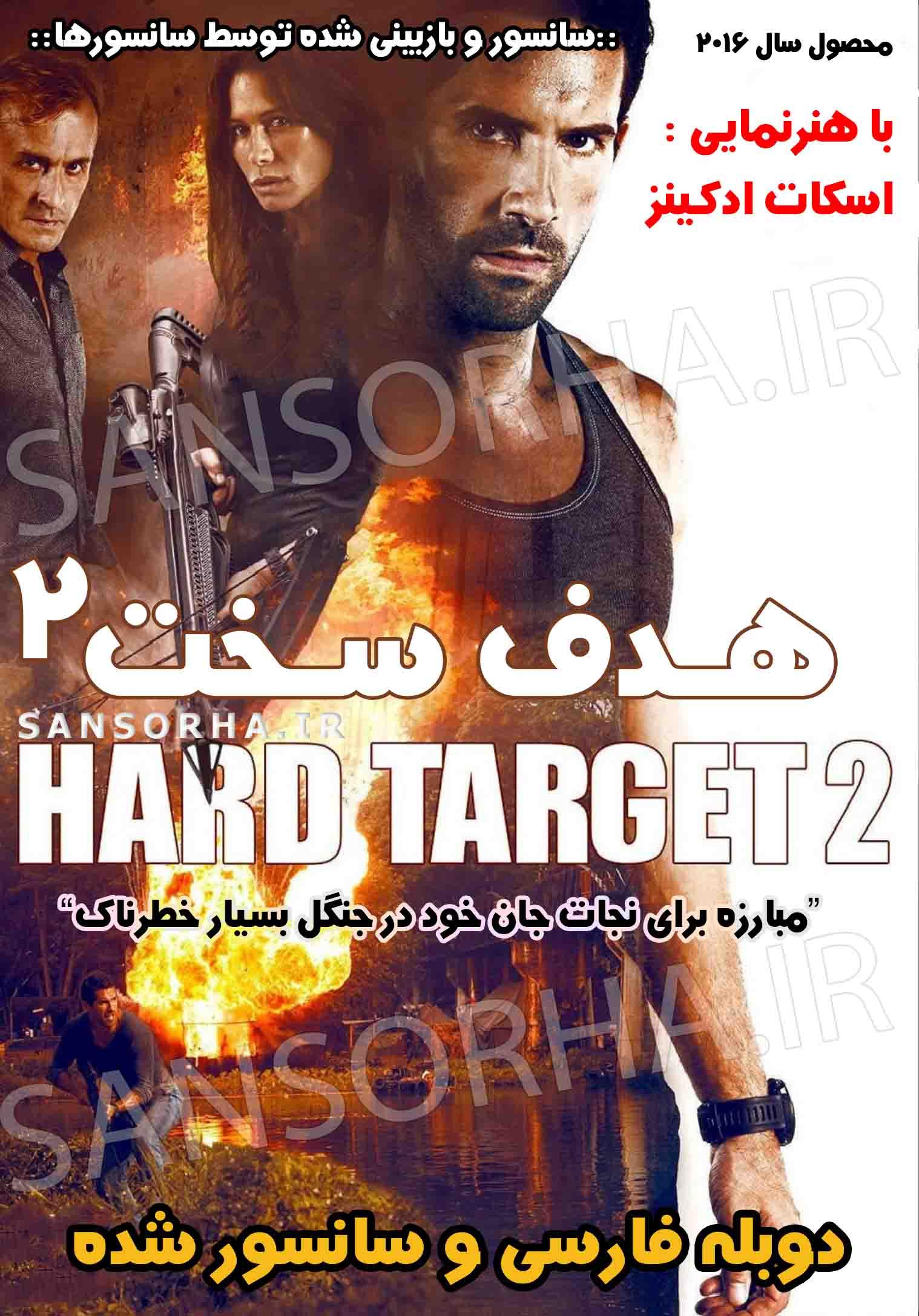 Hard Target 2 2016