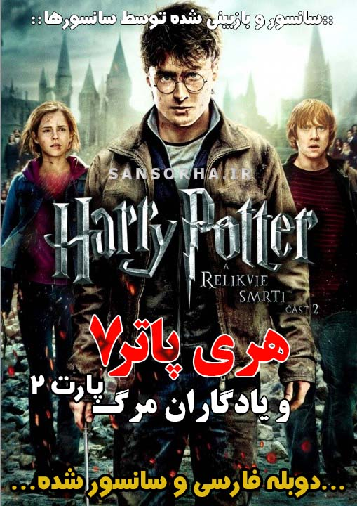 Harry Potter 7 part 2 2011