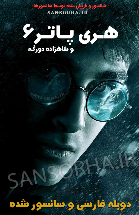 Harry Potter 6 2009