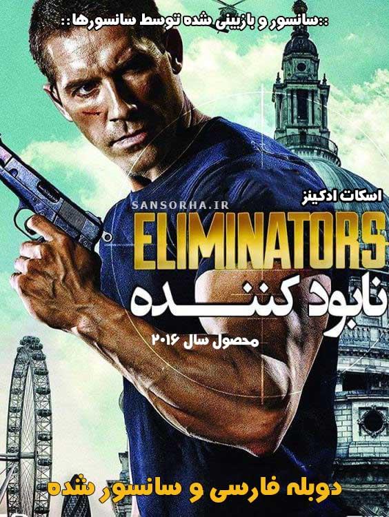 Eliminators 2016
