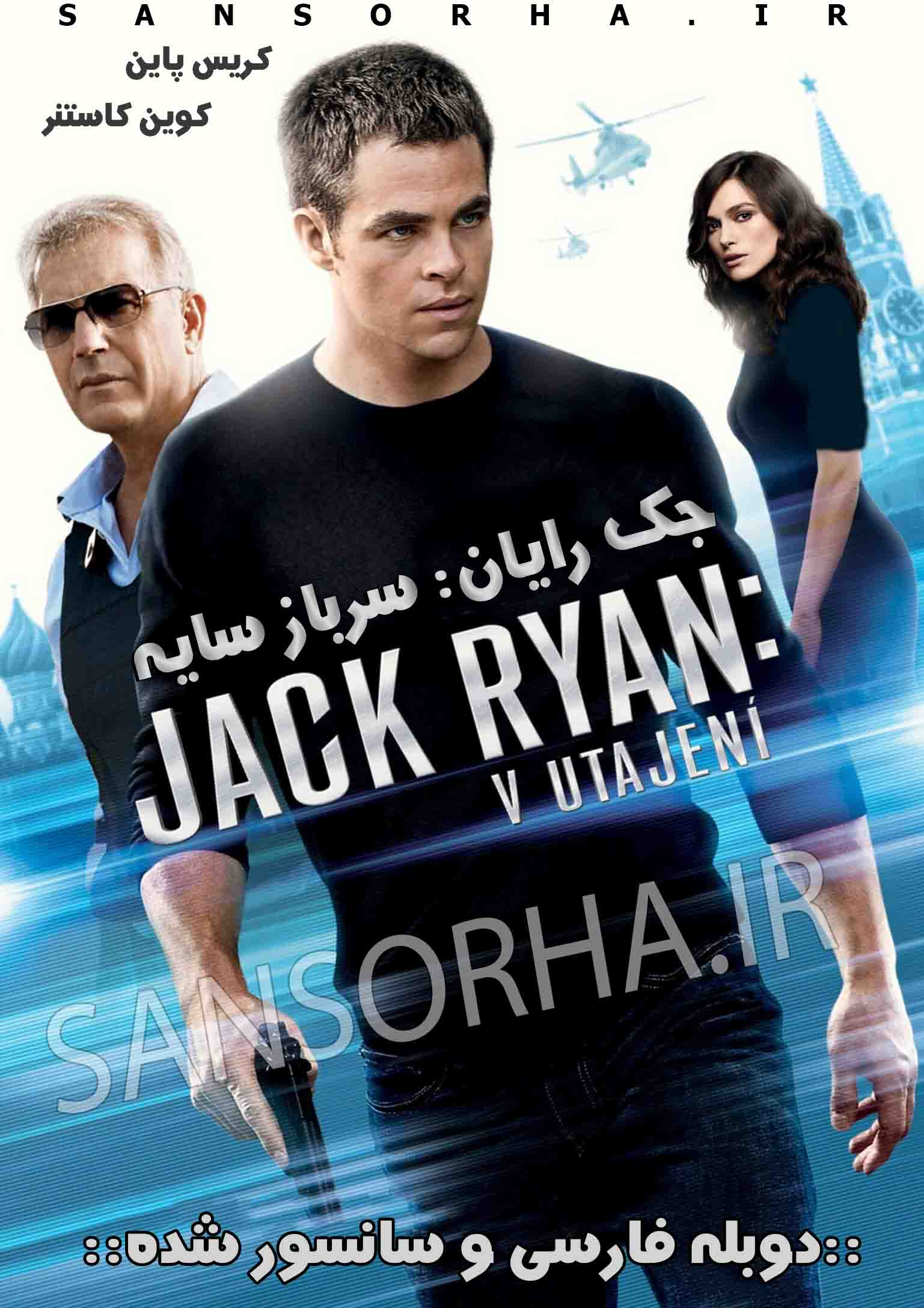Jack Ryan Shadow Recruit 2014