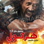دانلود فیلم Hercules 2014 هرکول دوبله فارسی و سانسور شده با لینک مستقیم