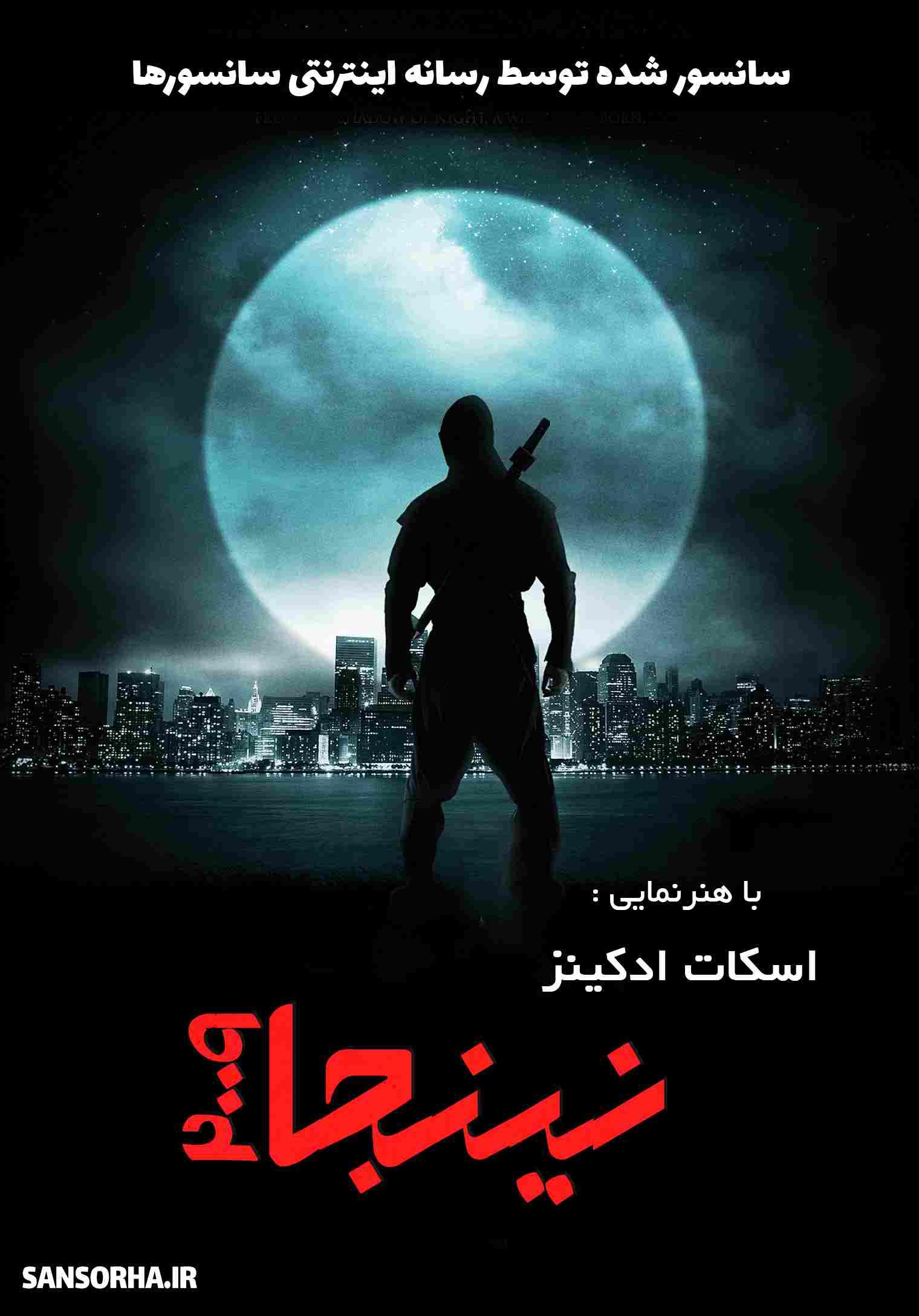 دانلود فیلم Ninja 2009