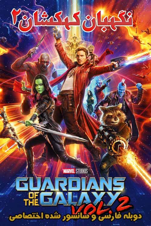 دانلود فیلم Guardians Of The Galaxy Vol 2 2017 دوبله فارسی و سانسور شده