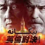 دانلود فیلم The Foreigner 2017 بیگانه دوبله فارسی و سانسور شده