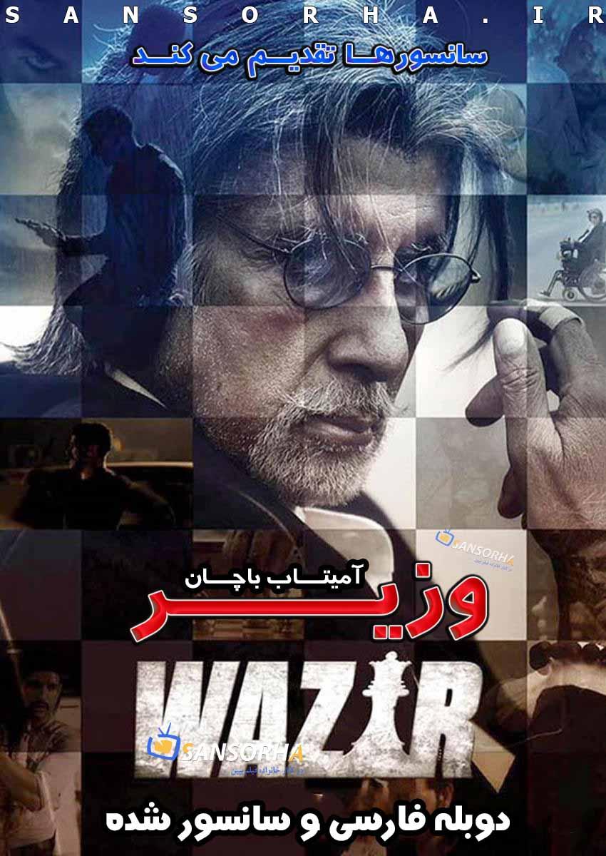 Wazir 2016