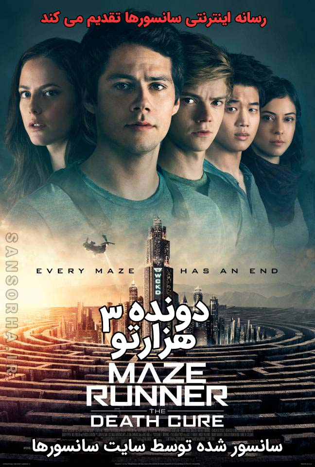 Maze Runner: The Death Cure 2018