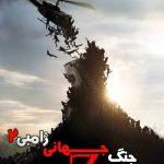 دانلود فیلم World War Z 2 2017 جنگ جهانی زامبی ۲ سانسور شده
