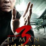 دانلود فیلم ایپ من ۳ Ip Man 3 2015 دوبله فارسی و سانسور شده با لینک مستقیم