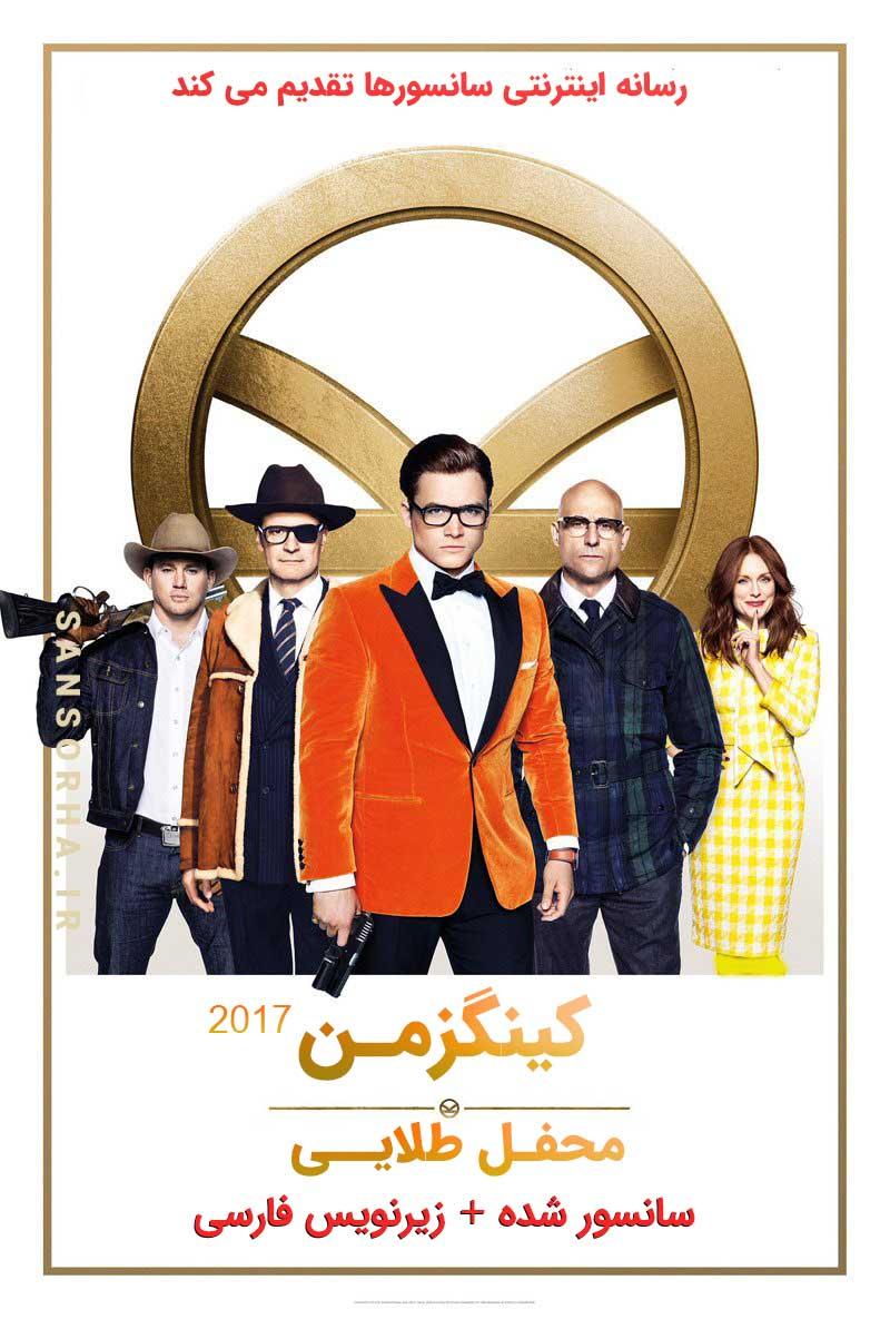 دانلود فیلم Kingsman Golden Circle 2017 کینگزمن محفل طلایی سانسور شده