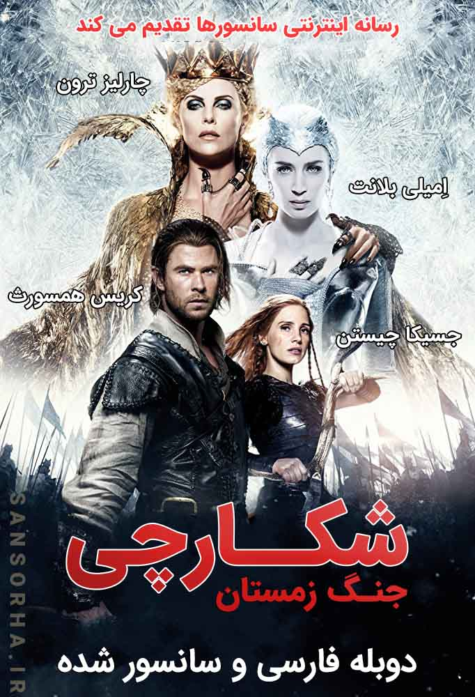 The Huntsman Winters War 2016