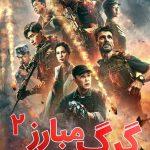 دانلود فیلم Wolf Warrior 2 2017 گرگ مبارز ۲ ۲۰۱۷ سانسور شده