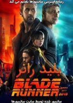 دانلود فیلم Blade Runner 2049 2017 بلید رانردوبله فارسی و سانسور شده