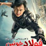 دانلود فیلم Bleeding Steel 2017 فولاد خونین دوبله فارسی و سانسور شده