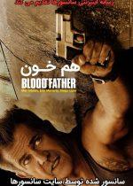 دانلود فیلم Blood Father 2016 هم خون دوبله فارسی و سانسور شده