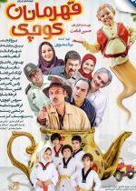 دانلود فیلم ایرانی قهرمانان کوچک با کیفیت های مختلف همراه با لینک مستقیم