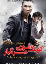 دانلود فیلم Kung Fu Jungle 2014 کونگ فوی مرگبار دوبله فارسی و سانسور شده
