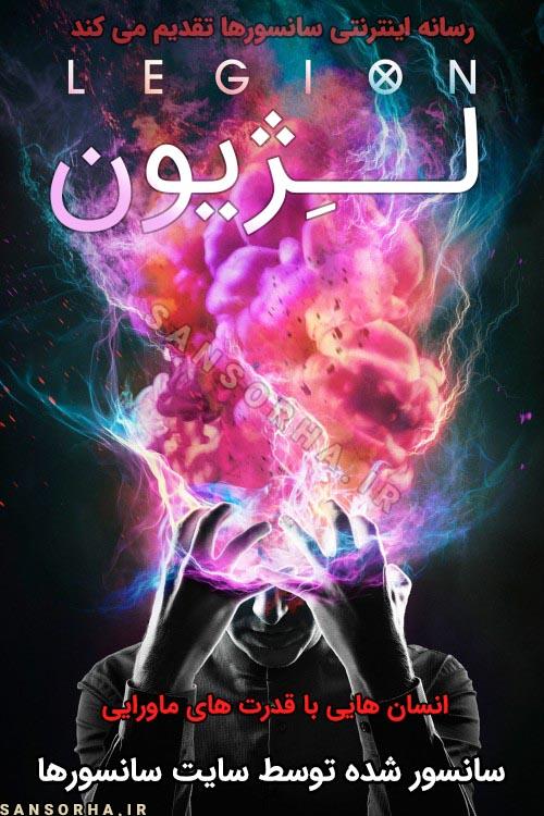 دانلود سریال لژیون ۲۰۱۷ Legion دوبله فارسی و سانسور شده