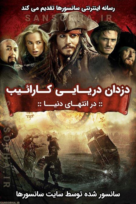 دزدان دریایی 3 در انتهای دنیا