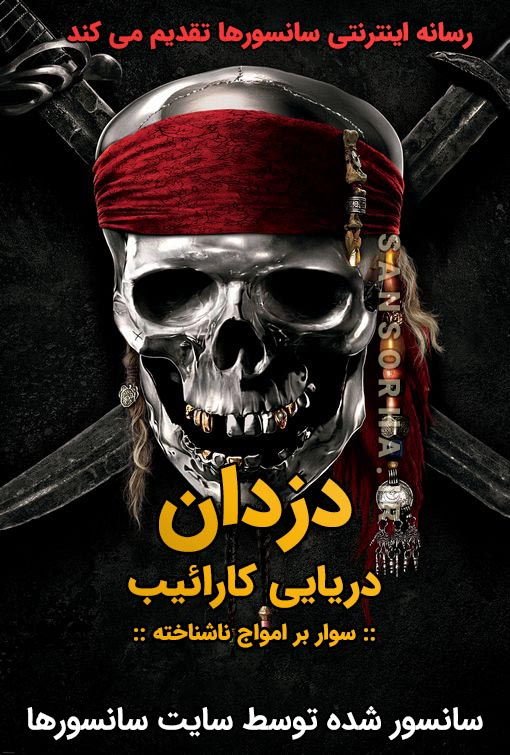دانلود فیلم دزدان دریایی 4