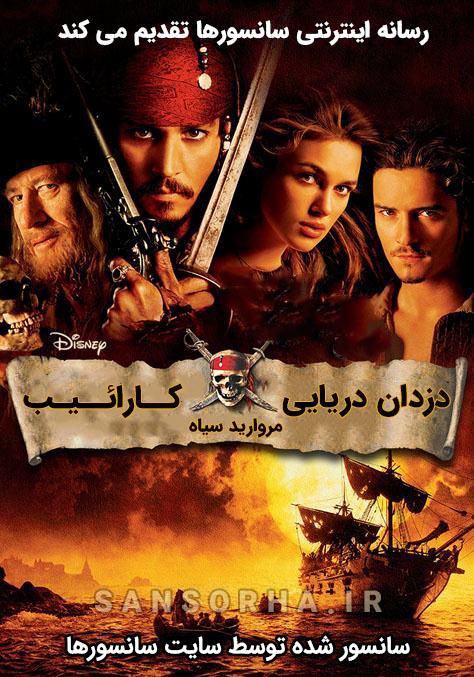 دزدان دریایی 1 مروارید سیاه