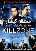 دانلود فیلم SPL- Kill Zone 2005 منطقه کشتار دوبله فارسی و سانسور شده