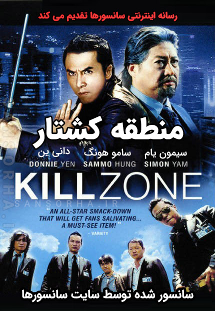 SPL- Kill Zone 2005