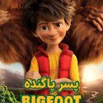 دانلود انیمیشن The Son Of Bigfoot 2017 دوبله فارسی و سانسور شده