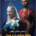 دانلود فیلم Victoria And Abdul 2017 ملکه ویکتوریا و عبدل دوبله فارسی و سانسور شده