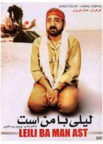 دانلود فیلم ایرانیلیلی با من است